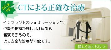 CTによる正確な治療